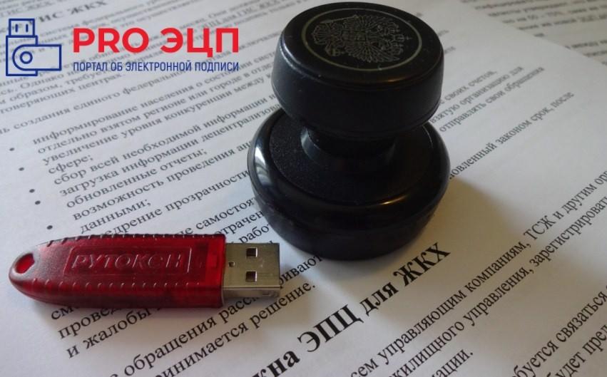 Электронная подпись для предприятий жкх