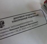 Как выглядит электронная цифровая подпись на документах