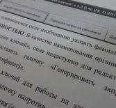 Сертификат ключа проверки электронной подписи