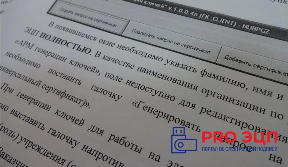 Сертификат ключа проверки эп