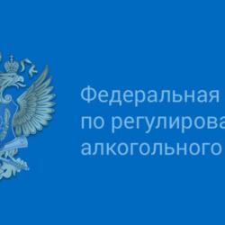ЭЦП для Росалкогольрегулирования (РАР): цена электронной подписи