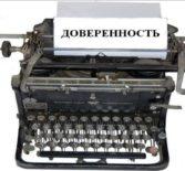 Доверенность на получение электронной подписи: образец