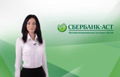 ЭЦП для Сбербанк АСТ